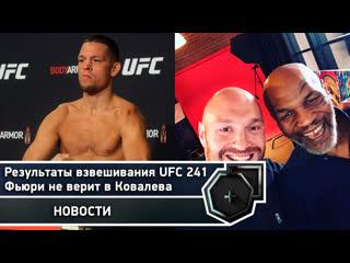Результаты взвешивания UFC 241, Пакьяо назвал собаку именем соперника | FightSpace