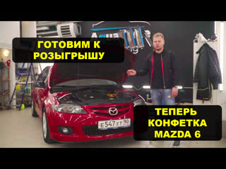 Скоро старт розыгрыша Mazda 6!