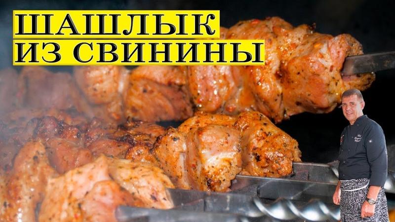 Шашлык из свинины. Как на встрече подписчиков Галина кухня.