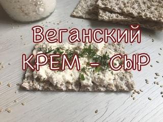 КРЕМ - СЫР / Сыроедческий сыр / Веганский сыр из миндаля