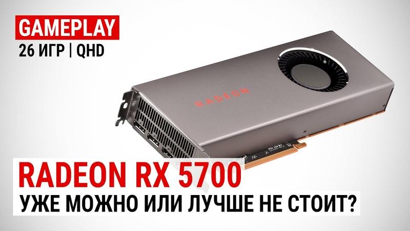 Radeon RX 5700 в 26 актуальных играх при Quad HD: Уже можно или лучше не стоит?