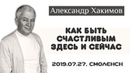 Александр Хакимов -2019.07. 27, Смоленск. Как быть счастливым здесь и сейчас.