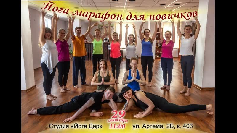 Бесплатный йога-марафон
