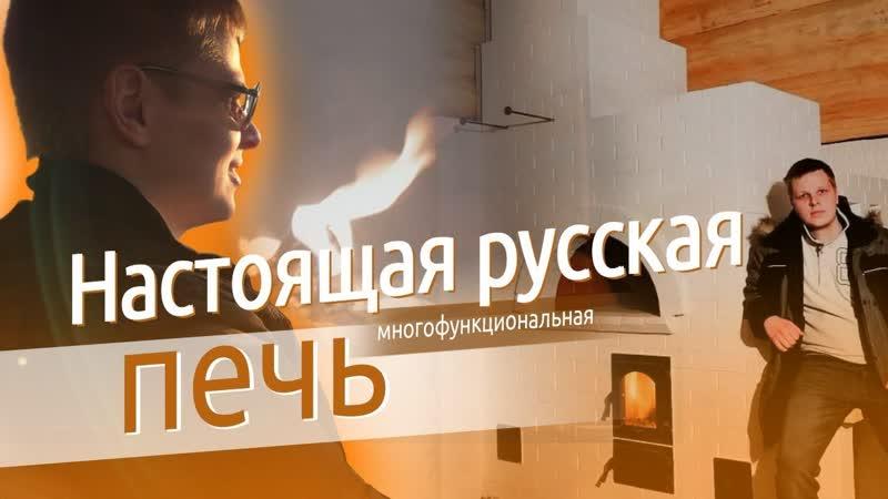 Традиционная русская печь со сводчатым горнилом, лежанкой, подтопком и плитой на шестке