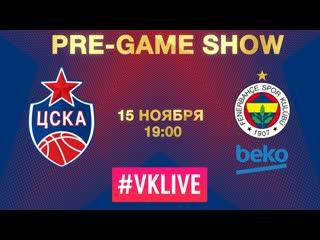CSKAbasket Pre Game. ЦСКА - Фенербахче