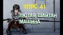 Cuisine Royale ШАЙТАН МАШИНА ПТРС 41 - SEGINPLAY