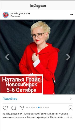 [КЕЙС] 300 заявок на тренинг Натальи Грэйс в Новосибирске, изображение №2