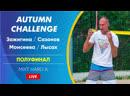 Полуфинал Зажигина Сазонов VS Моисеева Лысак MIXT HARD A 15 09 2019