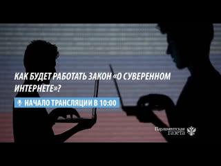 Как будет работать закон О суверенном Интернете Гость эфира  депутат Госдумы
