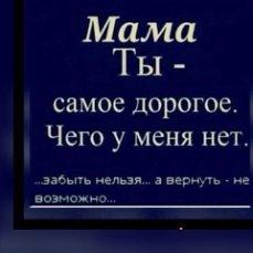 сути, картинка мама самое дорогое чего у меня нет простой выход