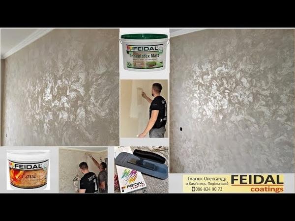 Советую Посмотреть Отделка Стен Кухни Стильно с Lava Feidal Paint and plaster trend