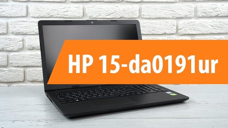Распаковка ноутбука HP 15-da0191ur/ Unboxing HP 15-da0191ur