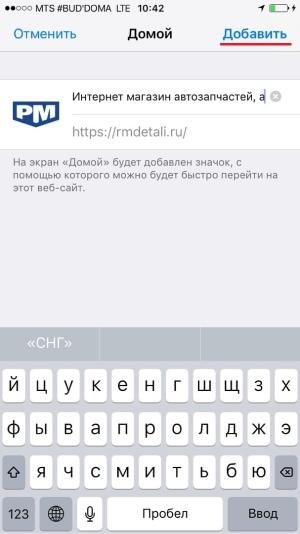 Инструкция по установке приложения Русские Машины, изображение №3