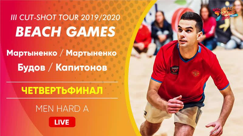Четвертьфинал - Мартыненко/Мартыненко VS Будов/Капитонов - MEN HARD A - 09.11.2019