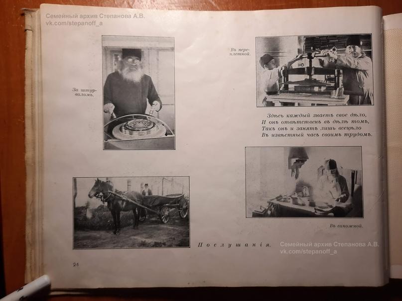 Альбом «Валаам». Уникальный дар старины, изображение №7