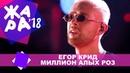 Егор Крид Миллион алых роз ЖАРА В БАКУ Live 2018