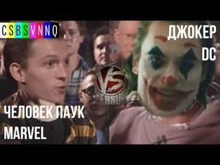 Csbsvnnq music versus marvel vs dc