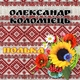 Украинская музыка - Украинская плясовая