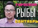 РЫБЫ ♓ ОТНОШЕНИЯ ФИНАНСЫ ПОЛНОЛУНИЕ☀️ ГОРОСКОП на СЕНТЯБРЬ 2019 от Anatoly Kart Астропрогноз