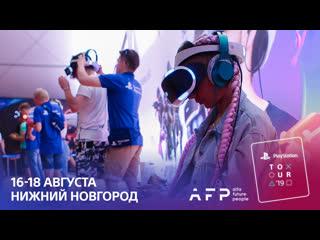 Летний тур 2019   Alfa Future People в Нижнем Новгороде 16-18 августа