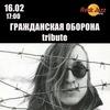 ГРАЖДАНСКАЯ ОБОРОНА tribute | 16.02 | Rock Jazz