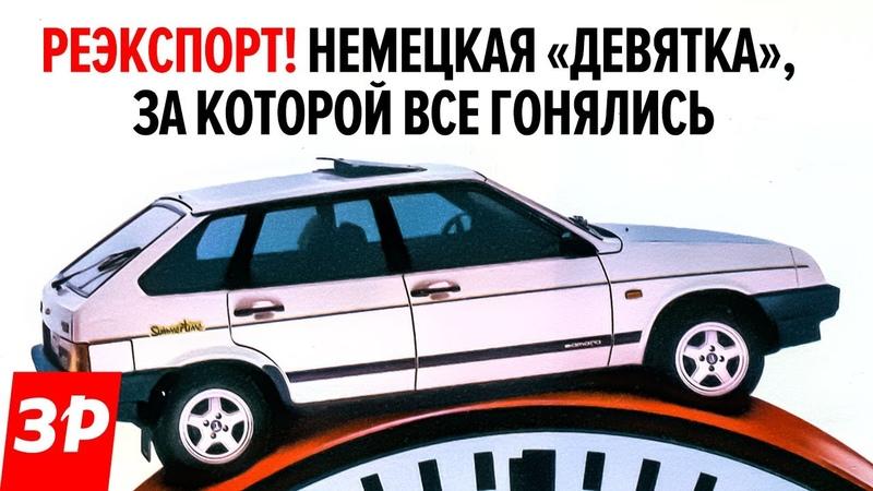 Редкая экспортная девятка в идеале Лада ВАЗ 2109 реэкспорт Lada Samara Summer Time