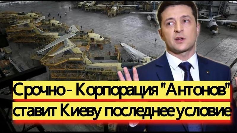 Срочно Корпорация Антонов ставит Киеву последнее условие новости