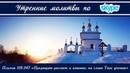 12.10.2019. Утренняя молитва по скайпу на русском языке