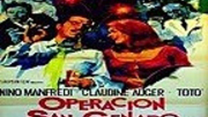 OPERACION SAN GENARO (1966) de Dino Risi con Nino Manfredi, Senta Berger, Harry Guardino, Claudine Auger by Refasi