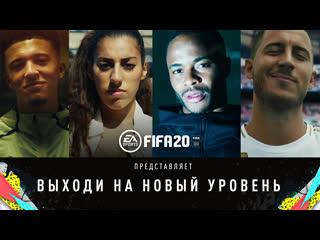 FIFA 20   Выходи на новый уровень   Официальный трейлер