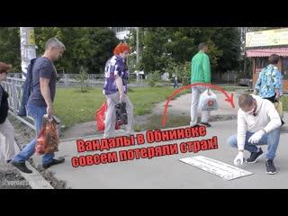 Вандалы в Обнинске рисуют на асфальте