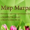 Мир Матрасов Луганск