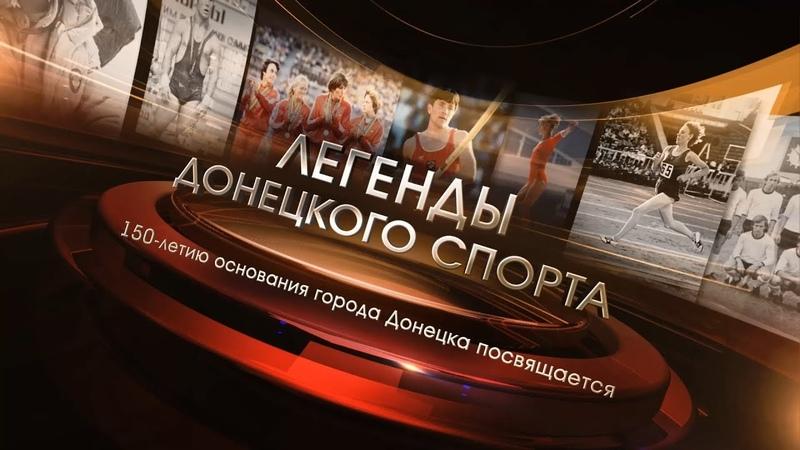 Легенды Донецкого спорта. Олег Твердовский. 12.08.19