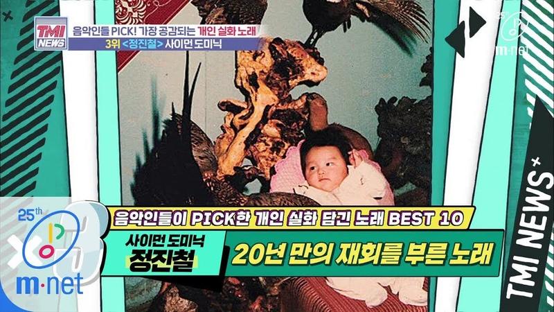 Mnet TMI NEWS [38회] 잃어버린 가족도 찾아주는 음악의 힘! ♬정진철 - 사이먼 도미닉 200422 EP.38