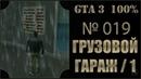 GTA 3 100% Прохождение [ 019] Грузовой гараж 13x16 (Import/Export, Portlend, 13/16).