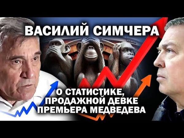 Росстат для Путина: ложь, извращения и криминал / ЗАУГЛОМ ГАЗПРОМ НАЦПРОЕКТ НАБИУЛИНА МЕДВЕДЕВ