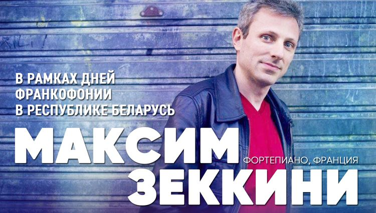 6 марта в Бресте состоится концерт французского пианиста Максима Зеккини
