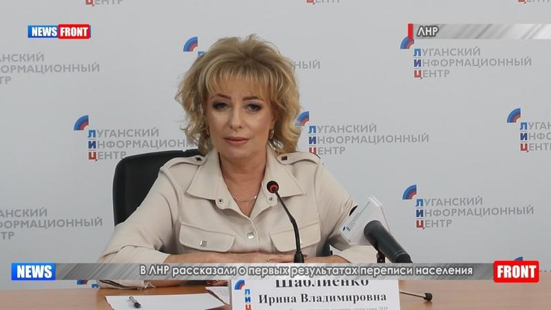 В ЛНР рассказали о первых результатах переписи населения