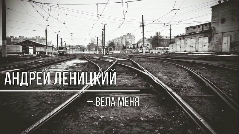 Андрей Леницкий – Вела меня ( TrapMix ) (Bass Music Tbilisi)