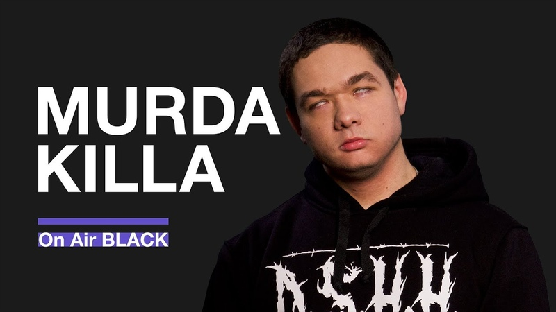 MURDA KILLA – Пока тает ночь   On Air BLACK
