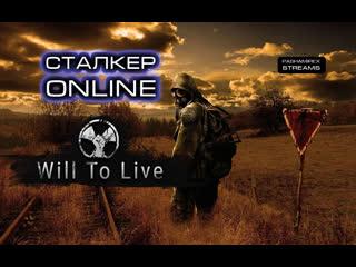 Сталкер / will to live online . прохождение. 3-ий стрим