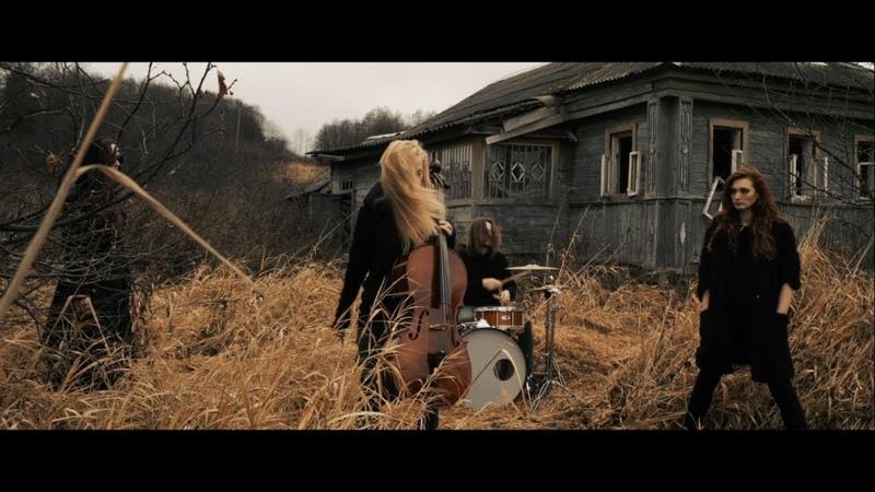 Vespercellos - Проклятый Старый Дом (КиШ cover)