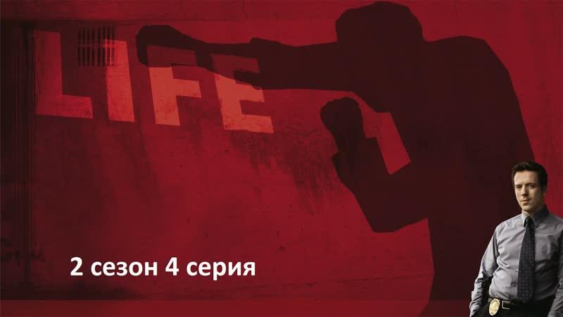 Жизнь как приговор 2 сезон 4 серия Life сериал 2007 2009