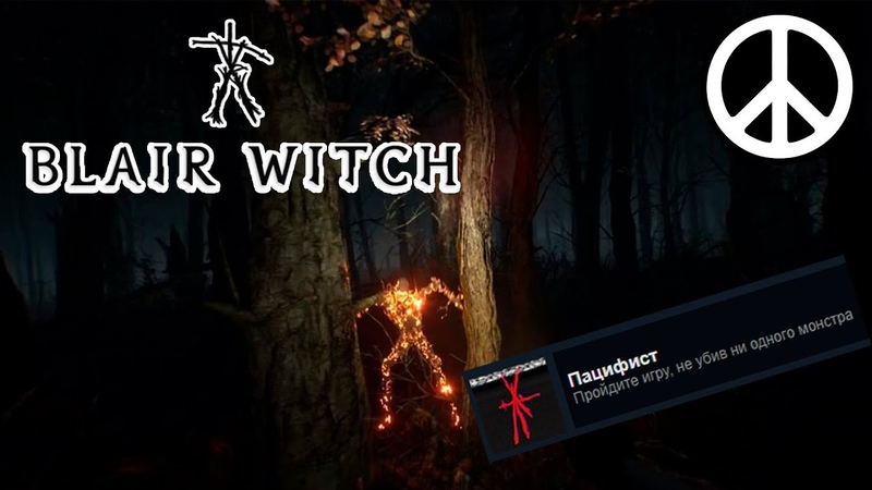 Blair Witch - Достижение Пацифист