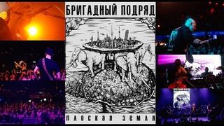 Запись концерта в СПб группы Бригадный Подряд в клубе Космонавт 10 марта 2019 года. Это был ураган