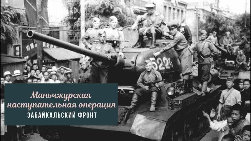 Маньчжурская наступательная операция • Забайкальский фронт