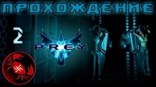 Prey (2)
