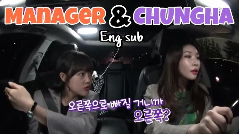 [청하] 매니저 언니와의 케미 모먼트 모음 (ChungHa)