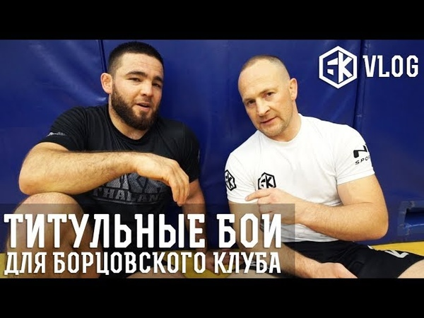 Титульные бои для Борцовского клуба