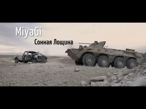 MiyaGi Сонная Лощина Клип CCO РФ в Сирии The MTR of the Russian Federation in Syria